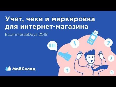 Учет, чеки и маркировка для интернет-магазина. EcommerceDays 2019