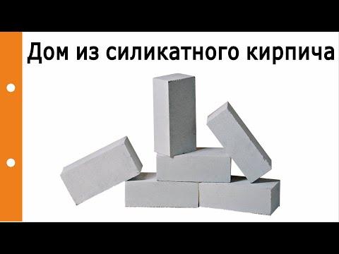 Как утеплить дом из силикатного кирпича