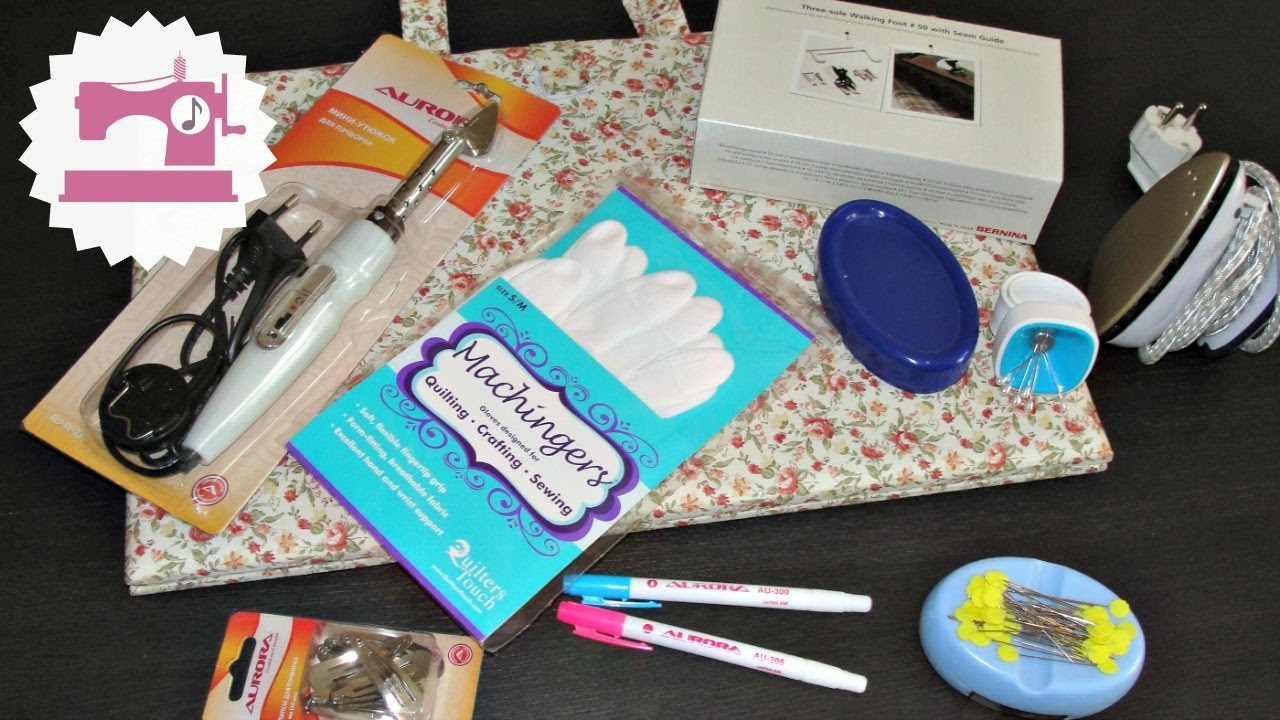 Интересные и современные инструменты и приспособления для шитья, пэчворка и квилтинга