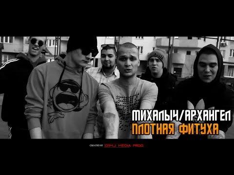 Михалыч feat. АрХангел - Плотная Фитуха (Directed by: D1M.J Media Prod.)