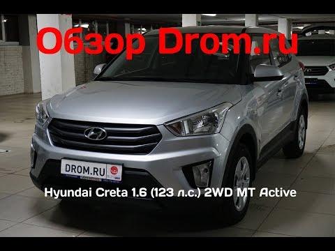 Hyundai Creta 2018 1.6 123 л.с. 2WD MT Active видеообзор