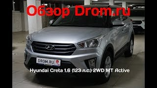 Hyundai Creta 2018 1.6 (123 к. с.) 2WD MT Active - відеоогляд