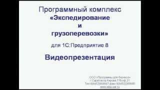 Экспедирование(, 2012-04-03T12:58:55.000Z)