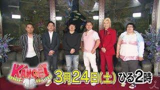 3月24日(土) ごご2時 『KANGEI』 オードリー・千鳥・メイプル超合金の今...