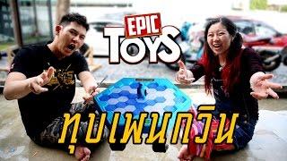 ทุบเพนกวิน - Epic Toys