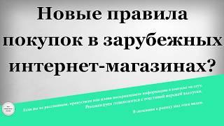 видео Таможенное оформление почта России