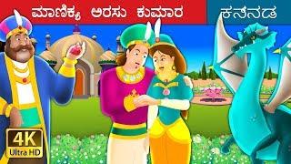 ಮಾಣಿಕ್ಯ ಅರಸು ಕುಮಾರ | in Kannada | Kannada Stories | Kannada Fairy Tales
