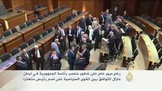مرور عام على شغور منصب رئاسة الجمهورية في لبنان