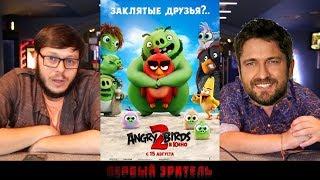 Первый зритель. Angry Birds 2 в кино