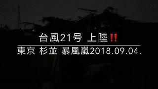 【Rolling TV】台風21号上陸!!東京杉並、暴風嵐!!