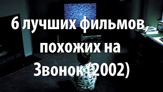 6 лучших фильмов, похожих на Звонок (2002)