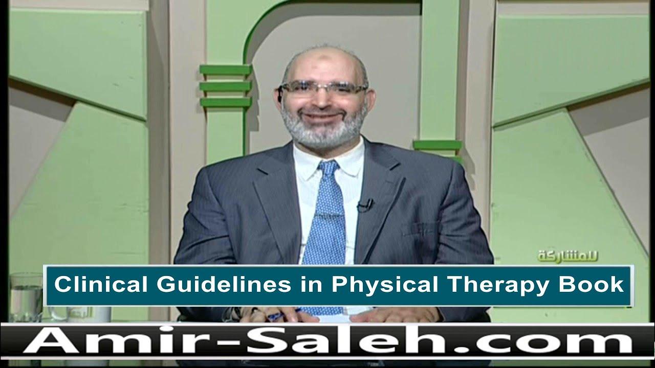 بشرى سارة يزفها الدكتور أمير صالح لدكاترة العلاج الطبيعى في مصر