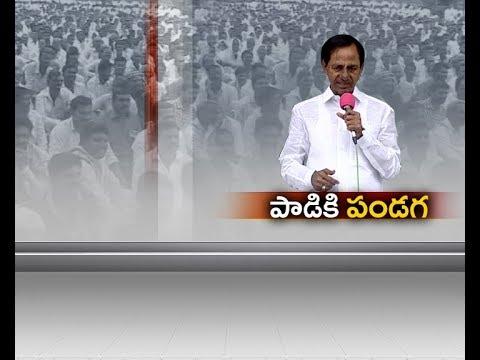 CM KCR Promises To Bring 'Milk Revolution' In Telangana