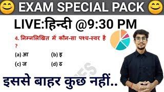 Hindi Exam Special Practice Set /part 30//super tet/ CTET/REET/mptet//mpsi