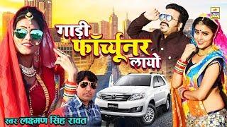 FORTUNER : गाड़ी फॉर्च्यूनर लायो    Banna Banni Song    Latest Rajasthani Song 2019