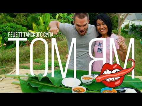 Том Ям. Рецепт тайского супа.Что нельзя есть. Остров Сокровищ