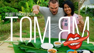Рецепт тайского супа Том Ям. Что нельзя есть.