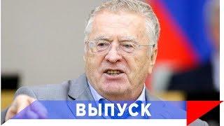 Жириновский Судьбу Мишустина решал один человек