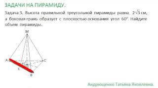 Задачи на пирамиду. Задача 3.