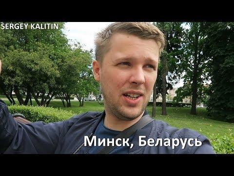 Плюсы и минусы Беларуси от русского