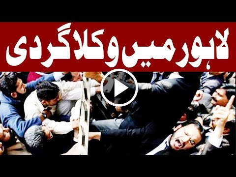 BREAKING: Wukala Ki Lahore Main Hangama Arai - 21 August 2017 - Express News