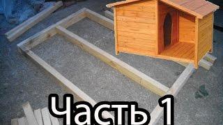 сделать собачью будку своими руками. Build a doghouse. foundation Part 1.Основание пола. Поддон