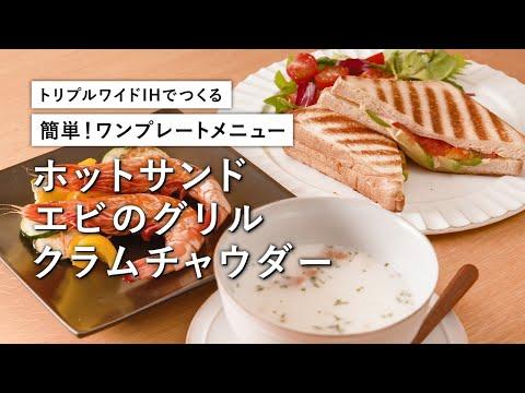 【レシピ動画】トリプルワイドIHでつくる 簡単ワンプレートメニュー
