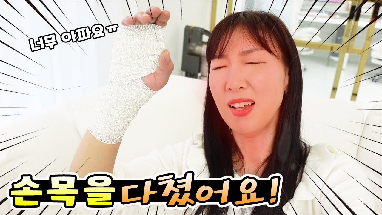 손목을 다쳤어요! 며칠동안 손을 쓰면 안된다는데 어떡하죠? ㅠ 가족 일상 브이로그( vlog)ㅣ토깽이네