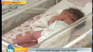 """Всё чаще рождение ребёнка пары в Иркутской области откладывают """"на потом"""""""