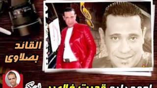 اغنية احمد بليه وقدرت خلاص توزيع القائد بصلاوى 2017