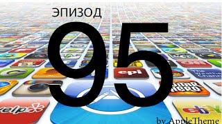 Лучшие игры для iPhone и iPad (95) (ПЕРВЫЙ В 2015)