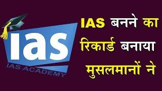 Modi राज में सबसे ज़्यादा मुसलमान बने 'IAS' !!