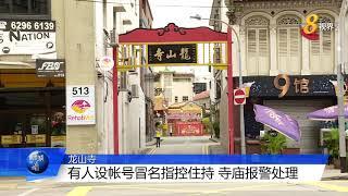龙山寺有人冒用帐号指控住持 寺庙报警处理