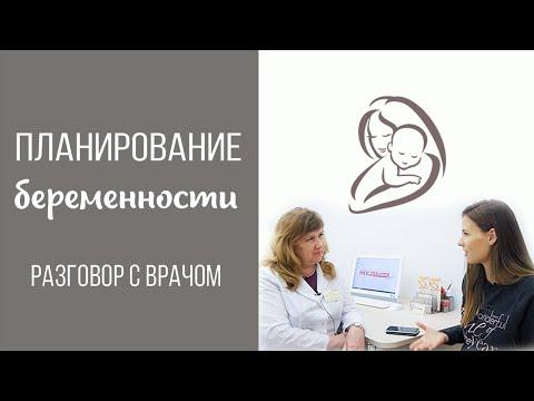 Как СПЛАНИРОВАТЬ БЕРЕМЕННОСТЬ? Врач АКУШЕР-ГИНЕКОЛОГ, витамины, анализы, овуляция 💖 Марина Ведрова