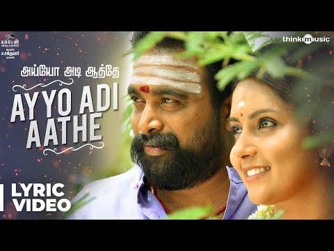 Kodiveeran | Ayyo Adi Aathe Song with Lyrics | M.Sasikumar, Mahima Nambiar | N.R.Raghunanthan