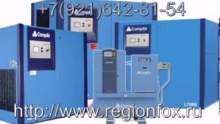 Купить винтовые компрессоры CompAir.(Компрессоры CompAir от компании Регион-М. http://www.regionfox.ru/ +7(921)642-81-54 +7(495)642-77-46., 2012-11-25T16:49:05.000Z)