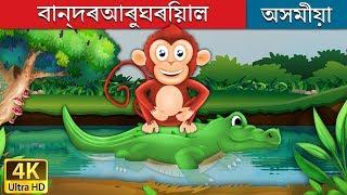 ন্দৰআৰুঘৰিয়াল | Monkey and Crocodile Story in Assamese | 4K UHD | Assamese Fairy Tales