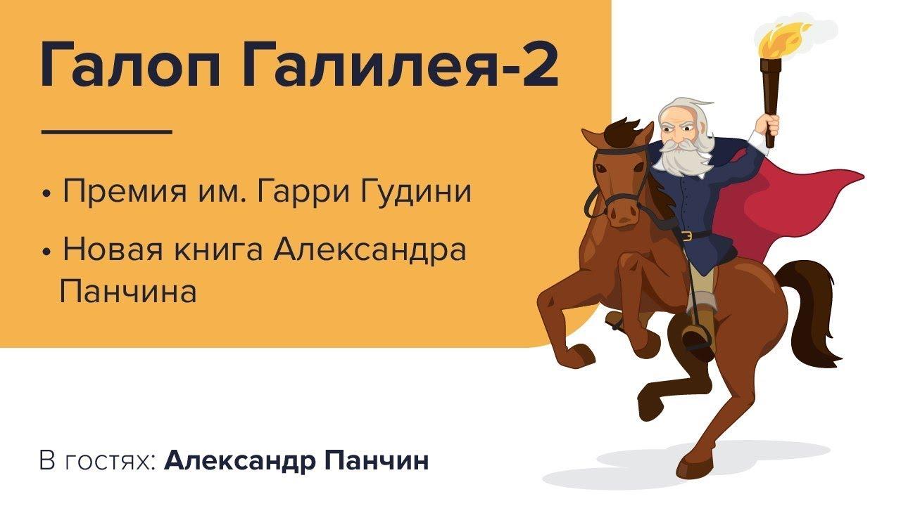 Премия им. Гарри Гудини - подкаст Галоп Галилея-2