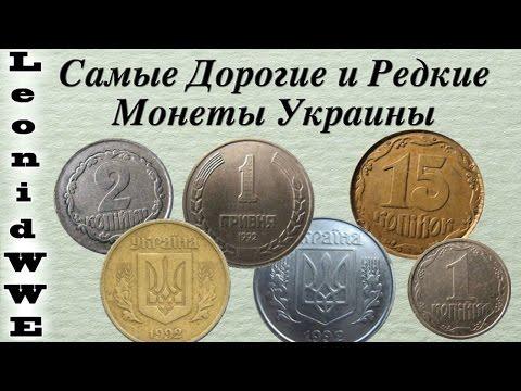 Самые Дорогие и Редкие Монеты Украины