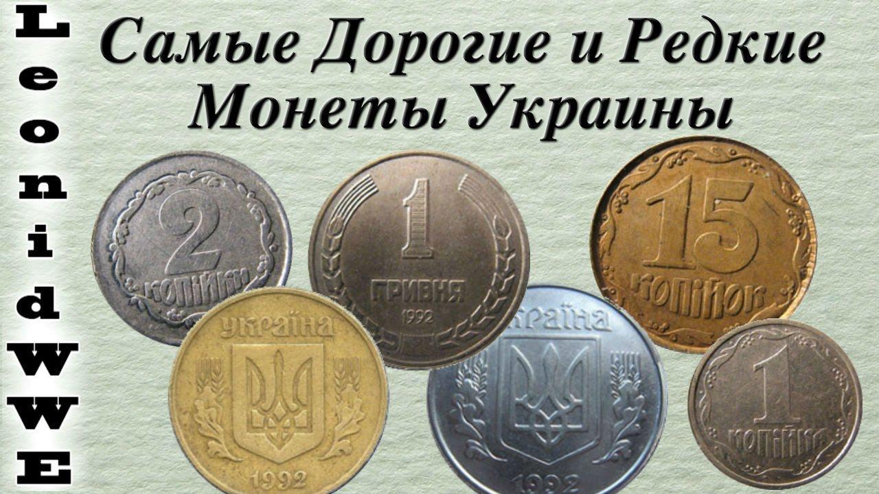 Дорогие и редкие монеты украины 2 рубля банк россии 2000 цена