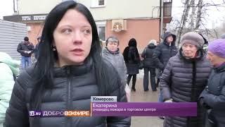 37 человек погибли при пожаре в кемеровском ТЦ