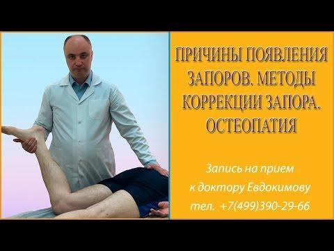 Причины появления запоров. Методы коррекции запора. Остеопатия