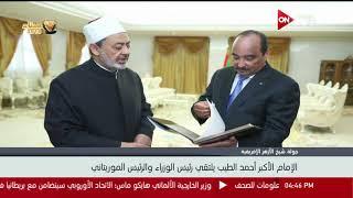 الإمام الأكبر أحمد الطيب يلتقي رئيس الوزراء والرئيس الموريتاني