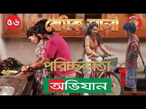 Bangla Natok: Basic Ali-56 | Natok New 2018 | Bangla Comedy Natok 2018