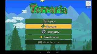Взлом Террарии на полную версию на андроид