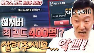 """[난닝구] 에오스 레드 신서버 """"적대 길드 10개!?"""" 1 vs 400 갑니다 ㅎ ..... 아 잠깐만 이거 아닌거같다 살려주세요 아악!!!!!!!! EOS RED"""