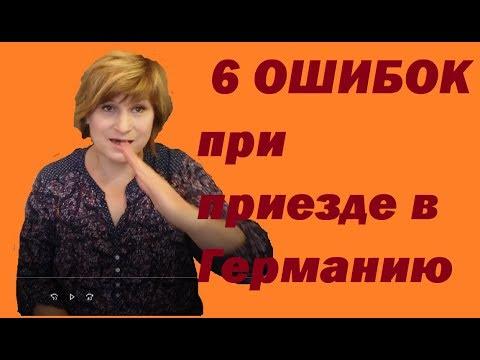 Переезд в Россию по программе переселения соотечественников 2014 год