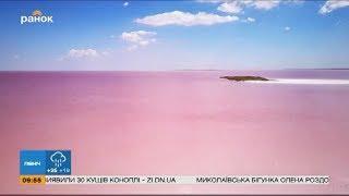 Україна вражає: Розовое озеро