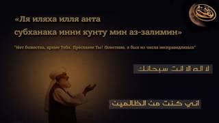Мольба, которой поклялся пророк Мухаммад ﷺ, что она избавит от любых бед!