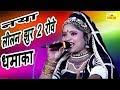 Download Rani Rangili सुपरहिट तेजाजी सांग 2018 - लीलन झुर 2 रोवे - Latest Rajasthani Marwari Dj Song MP3 song and Music Video